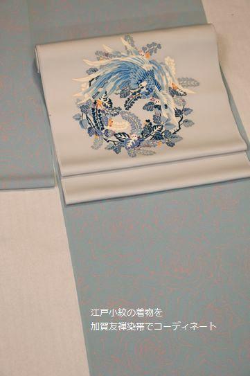 江戸小紋の着物を加賀友禅染帯でコーディネート
