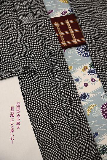 疋田小紋を長羽織にして楽しむ