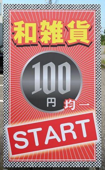 和雑貨100円均一の看板