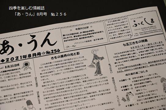 店の情報誌「あ・うん」8月号