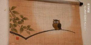 フクロウのタペストリー