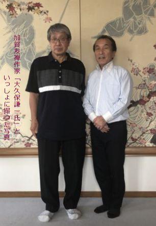 加賀友禅作家「大久保謙一」さんとの写真