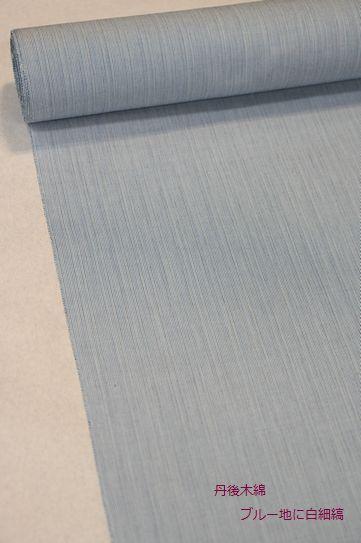 丹後木綿/ブリー地に白細縞