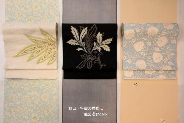 野口・竺仙の着物に織楽浅野の帯