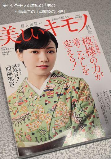 美しいキモノ2021秋号の表紙