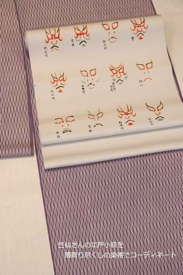 竺仙さんの江戸小紋を隈取り尽くしの染帯でコーディネート