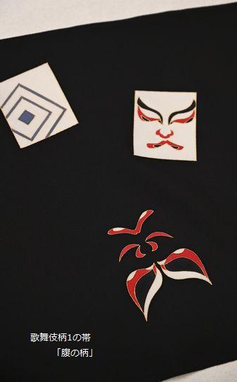 歌舞伎柄の帯「腹の柄」