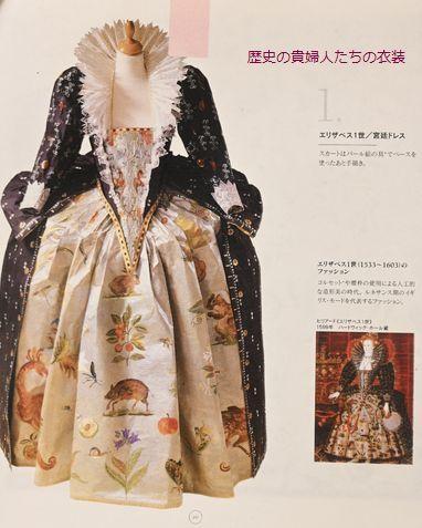 16世紀から19世紀のロイヤル・ファッション