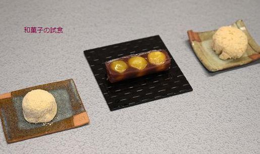 和菓子の試食