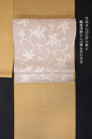 竺仙さんの江戸小紋を織楽浅野さんの帯でコーディネート