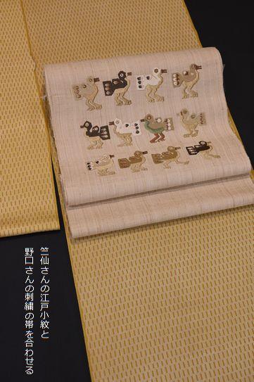 竺仙さんの江戸小紋を野口さんの刺繍帯でコーディネート