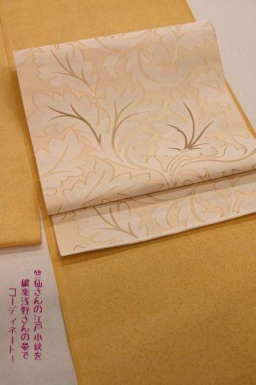 竺仙さんの江戸小紋と織楽浅野さんの帯をコーディネート