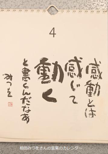 相田みつをさんの言葉のカレンダー
