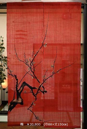 麻のれん「梅」 ¥30,800(税込み)