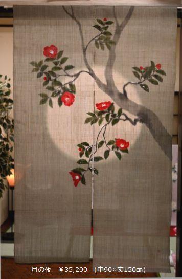 麻のれん 月の夜 ¥35,200(税込み)