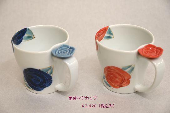 花マグカップ「薔薇」¥2,420(税込み)