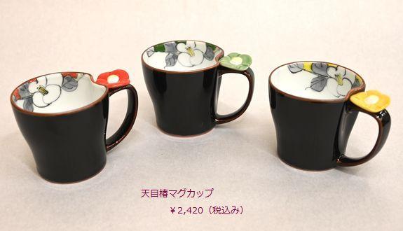 花マグカップ「天目椿」¥2,420(税込み)
