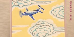 加賀友禅染帯「飛行機」