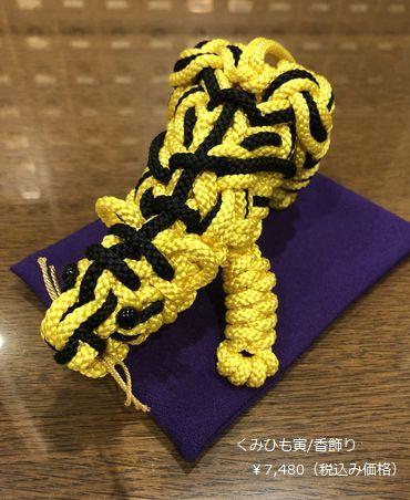 香飾り「くみひも寅」¥7,480(税込み)