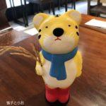 張子とらお ¥13,200(税込み)